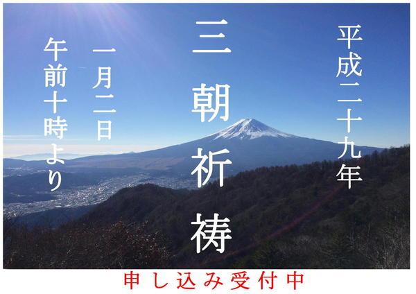 三 朝 祈 祷 (新年祈祷会)
